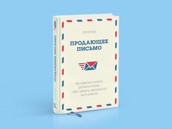 Разбор книги Дэна Кеннеди «Продающее письмо». Эффективные советы для роста продаж или очерк графомана?